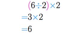 Se primeiro dividimos e em seguida multiplicamos por dois, obteremos novamente seis.