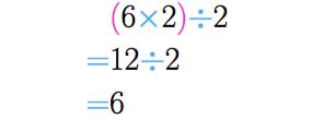 Se primeiro multiplicamos e em seguida dividimos por dois, obteremos o mesmo número.